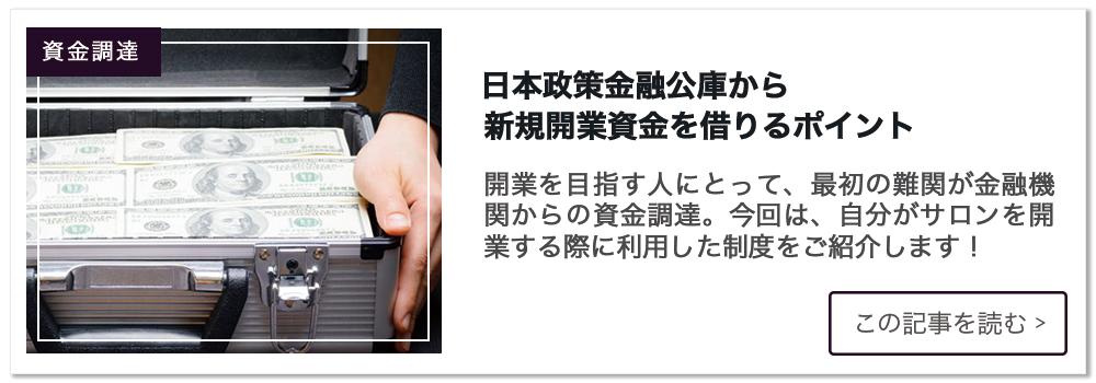 日本政策金融公庫から-新規開業資金を借りるポイント