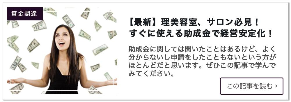 【最新】理美容室、サロン必見!-すぐに使える助成金で経営安定化!
