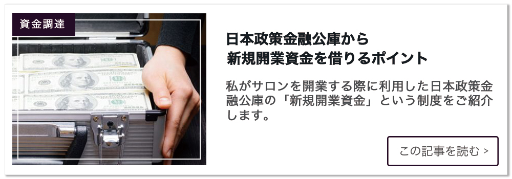 日本政策金融公庫から新規開業資金を借りるポイント