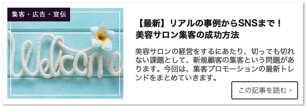 【最新】リアルの事例からSNSまで!美容サロン集客の成功方法
