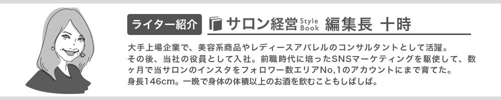 writer_totoki